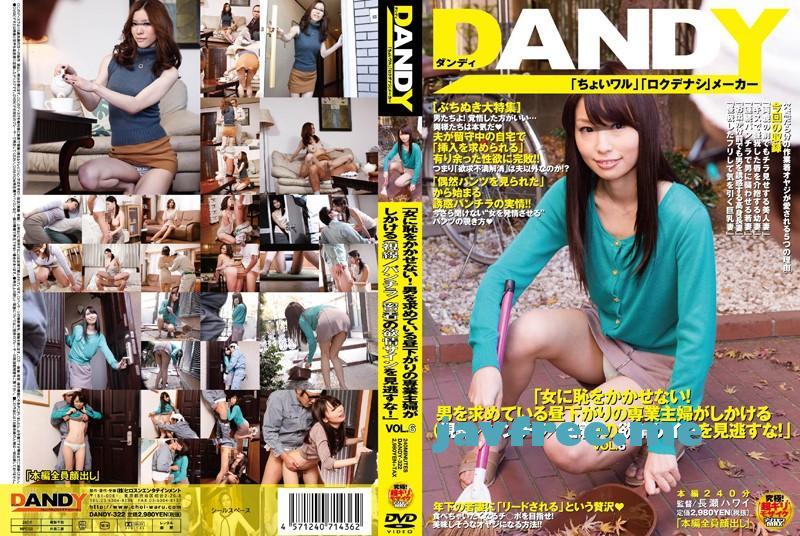 [DANDY 322] 「女に恥をかかせない!男を求めている昼下がりの専業主婦がしかける(視線/パンチラ/密着)の欲情サインを見逃すな!」 VOL.6 DANDY