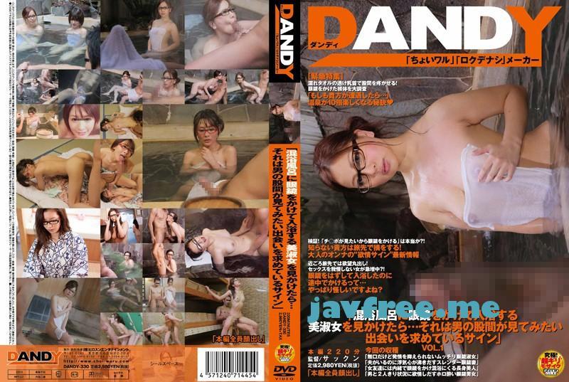 [DANDY-330] 「混浴風呂に眼鏡をかけて入浴する美淑女を見かけたら…それは男の股間が見てみたい出会いを求めているサイン」 VOL.1 - image DANDY-330 on https://javfree.me