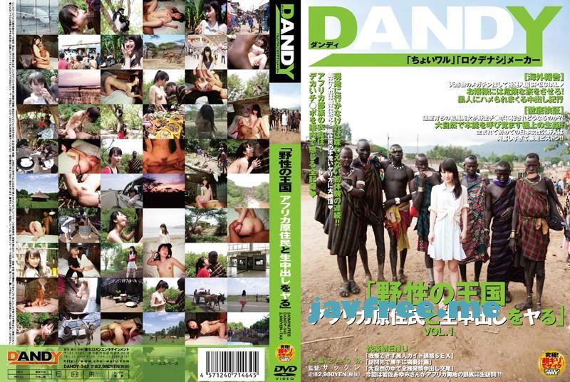 [DANDY 342] 「野性の王国 アフリカ原住民と生中出しをヤる」 VOL.1 DANDY
