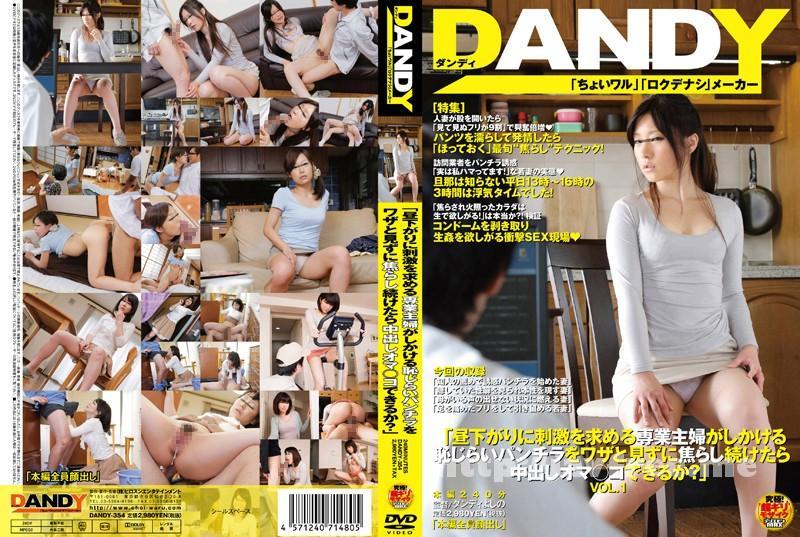 [DANDY-354] 「昼下がりに刺激を求める専業主婦がしかける恥じらいパンチラをワザと見ずに焦らし続けたら中出しオマ○コできるか?」 VOL.1 - image DANDY-354 on https://javfree.me