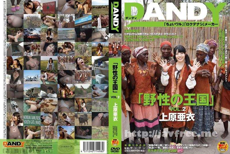 [DANDY-368] 「野性の王国」VOL.2 上原亜衣 - image DANDY-368 on https://javfree.me