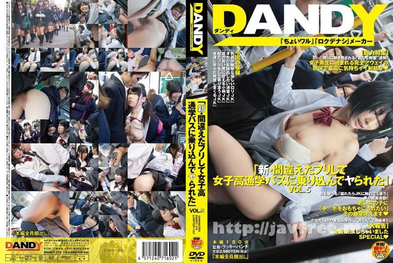 [DANDY 370] 「新・間違えたフリして女子校通学バスに乗り込んでヤられた」 VOL.5 DANDY