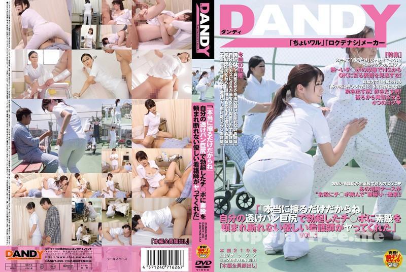 [DANDY-396] 「『本当に擦るだけだからね』自分の透けパン巨尻で勃起したチ○ポに素股を頼まれ断れない優しい看護師がヤってくれた」VOL.1