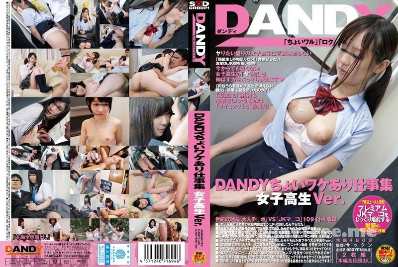 [DANDY-440] DANDYちょいワケあり仕事集 女子校生Ver. - image DANDY-440 on https://javfree.me