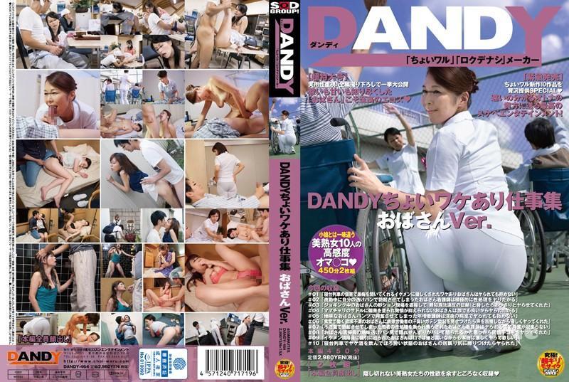 [DANDY-464] DANDYちょいワケあり仕事集 おばさんVer. - image DANDY-464 on https://javfree.me