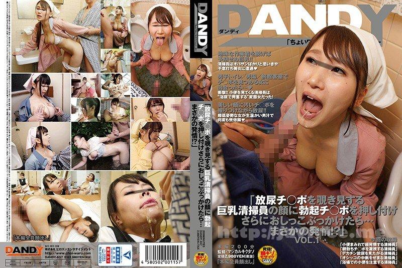 [HD][DANDY-657] 「放尿チ○ポを覗き見する巨乳清掃員の顔に勃起チ○ポを押し付けさらにおしっこぶっかけたら…まさかの発情!?」VOL.1
