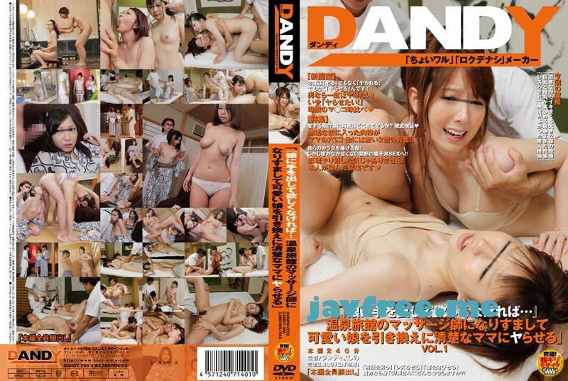 [DANDY 298] 「『娘に手を出して欲しくなければ…』 温泉旅館のマッサージ師になりすまして 可愛い娘を引き換えに清楚なママにヤらせる」 DANDY