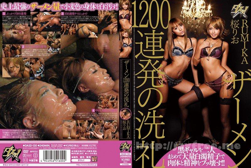 [DASD-130] ザーメン1200連発の洗礼 RUMIKA 桜りお - image DASD-130 on https://javfree.me