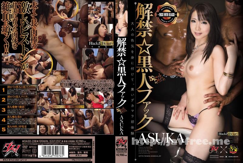 [DASD-238] 解禁☆黒人ファック ASUKA - image DASD-238 on https://javfree.me