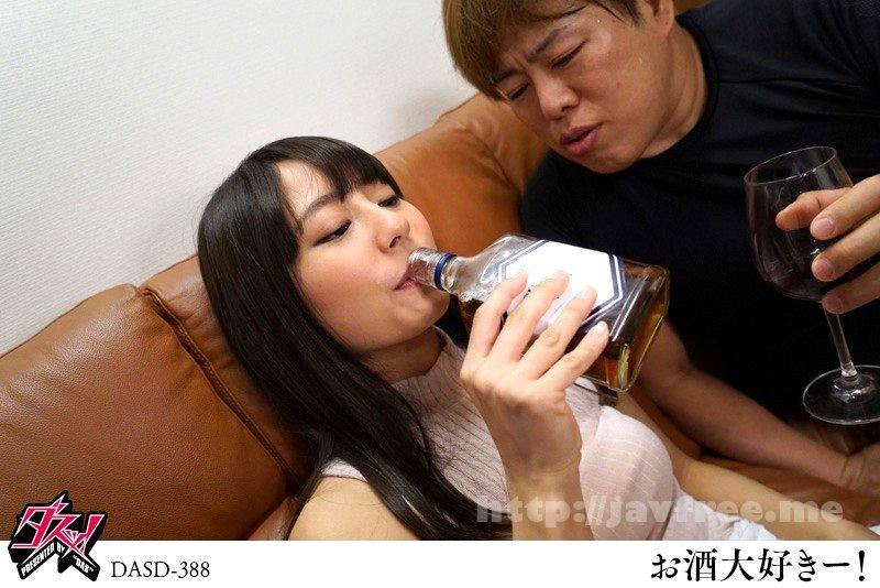 [HD][DASD-388] ネトラレ同窓会。美人な嫁が男友達と酔った勢いでハメられ記録映像 河南実里 - image DASD-388-4 on /