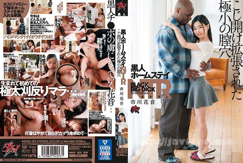[HD][DASD-690] 黒人ホームステイNTR こじ開け拡張された極小の膣穴 市川花音