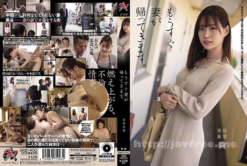 [HD][DASD-900] もうすぐ妻が帰ってきます。 美谷朱里 - image DASD-900 on https://javfree.me