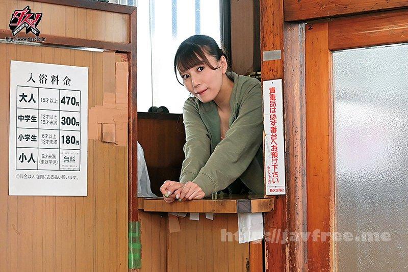 [HD][DASD-902] 番台のお姉さんが優しく筆下ろしスーパー銭湯。 初川みなみ - image DASD-902-2 on https://javfree.me