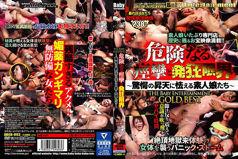 [DBEB-093] 危険なる痙攣と発狂限界 ~驚愕の昇天に怯える素人娘たち~ THE Baby Entertainment GOLD BEST - image DBEB-093 on https://javfree.me