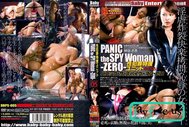[HD][DBPS 005] 性犯罪特捜ユニット PANIC the SPY Woman  ZERO  エピソード05 神谷さき DBPS BDSM