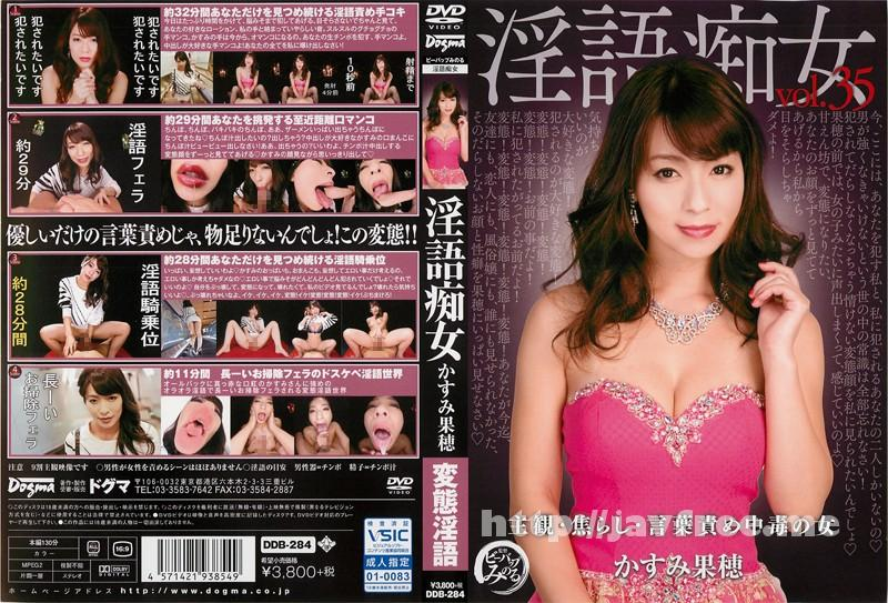[DDB-284] 淫語痴女 かすみ果穂 - image DDB-284 on https://javfree.me