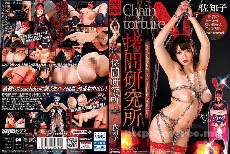 [HD][DDHH-013] Chain torture~拷問研究所~ 佐知子