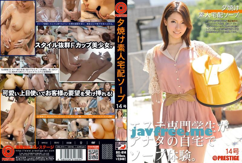 [DEL-014] 夕焼け素人宅配ソープ 14号 - image DEL-014 on https://javfree.me