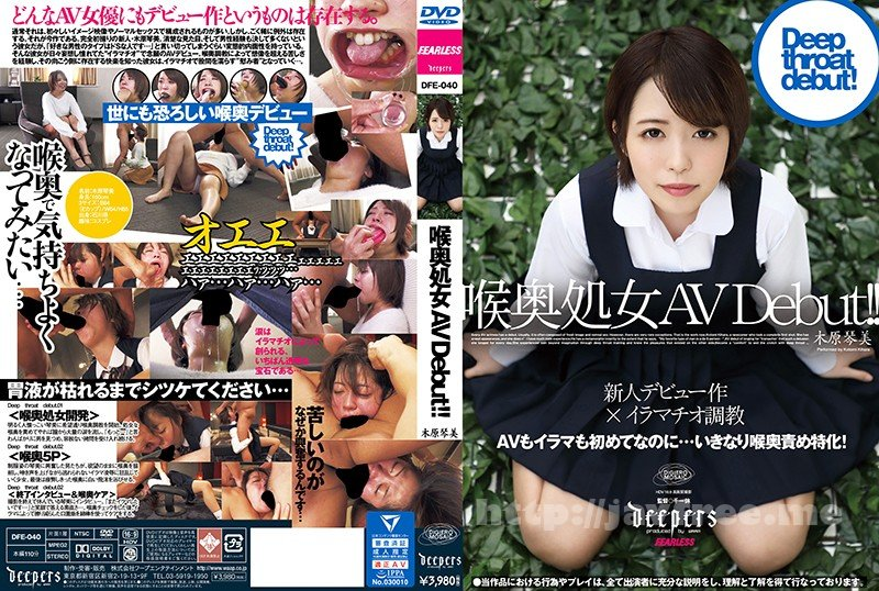 [DFE-040] 喉奥処女 AV Debut!! 木原琴美 - image DFE-040 on https://javfree.me