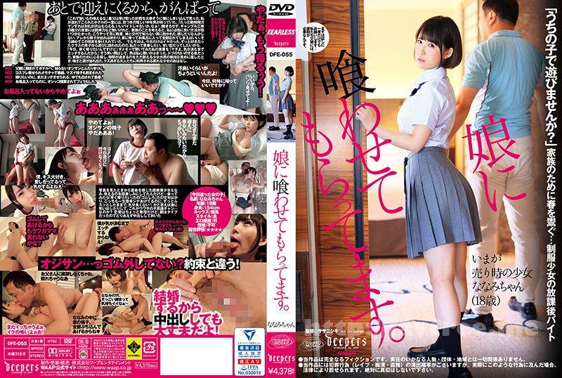 [HD][DFE-055] 娘に喰わせてもらってます。 横宮七海 - image DFE-055 on https://javfree.me