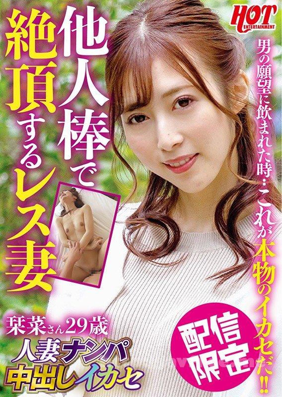 [HD][DHT-222] 人妻ナンパ中出しイカセ 栞菜29歳 - image DHT-222-1 on https://javfree.me
