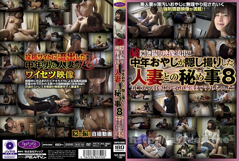 [HD][DMDG-047] マゾ乳 中出し 佐知子 - image DIPO-080 on https://javfree.me