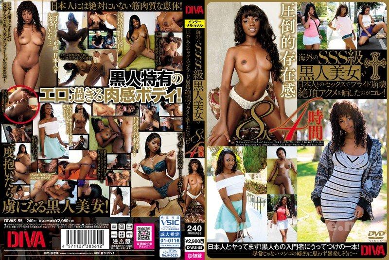 [DIVAS-055] 海外のSSS級黒人美女が日本人とのセックスでプライド崩壊絶頂アクメを晒したのがコレ!8人4時間 - image DIVAS-055 on https://javfree.me