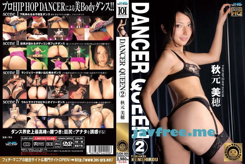 [DJDK-005] DANCER QUEEN 2 秋元美穂 - image DJDK-005 on https://javfree.me