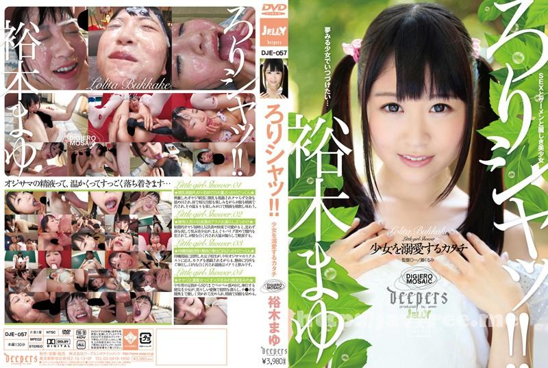 [DJE-057] ろりシャッ!! 少女を溺愛するカタチ 裕木まゆ - image DJE-057 on https://javfree.me