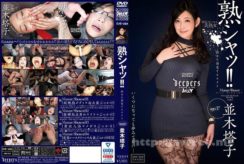 [HD][DJE-084] 熟シャッ!! 熟女を溺愛するカタチ 並木塔子 - image DJE-084 on https://javfree.me