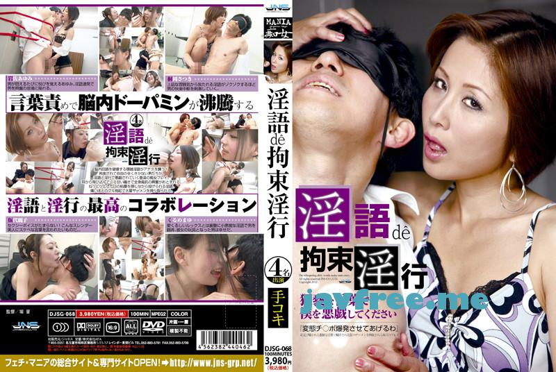 [DJSG-068] 淫語de拘束淫行 - image DJSG-068 on https://javfree.me