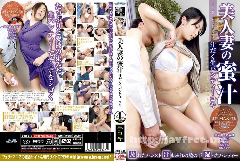 [DJSI-046] 美人妻の蜜汁 汁だく生パンティーコキ - image DJSI-046 on https://javfree.me