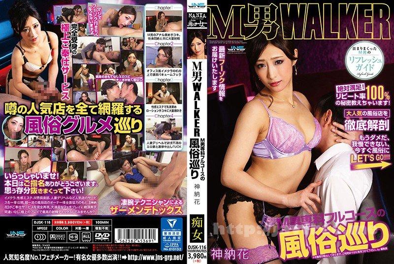 [DJSK-116] M男WALKER M男専科フルコースの風俗巡り 神納花