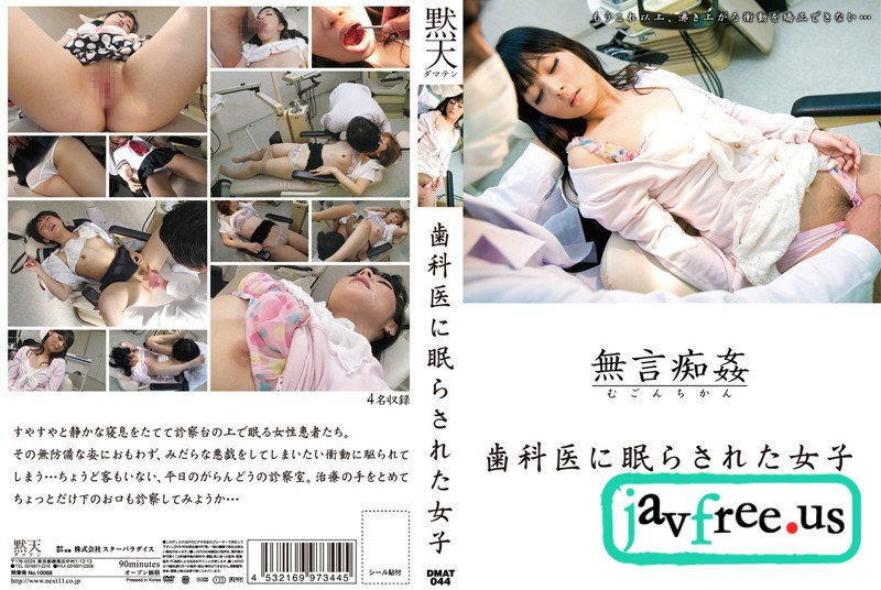 [DMAT-044] 歯科医に眠らされた女子 - image DMAT-044 on https://javfree.me