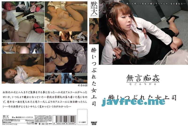 [DMAT-059] 酔いつぶれた女上司 - image DMAT-059 on https://javfree.me