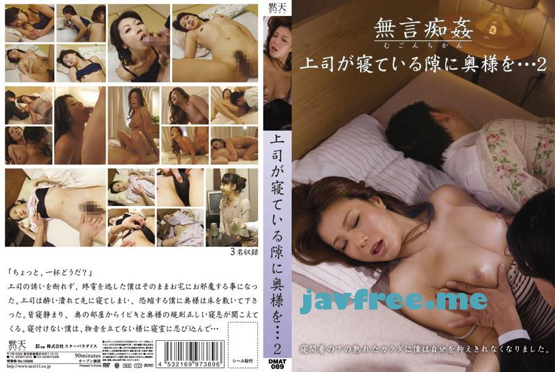 [DMAT-089] 上司が寝ている隙に奥様を… 2 - image DMAT-089 on https://javfree.me