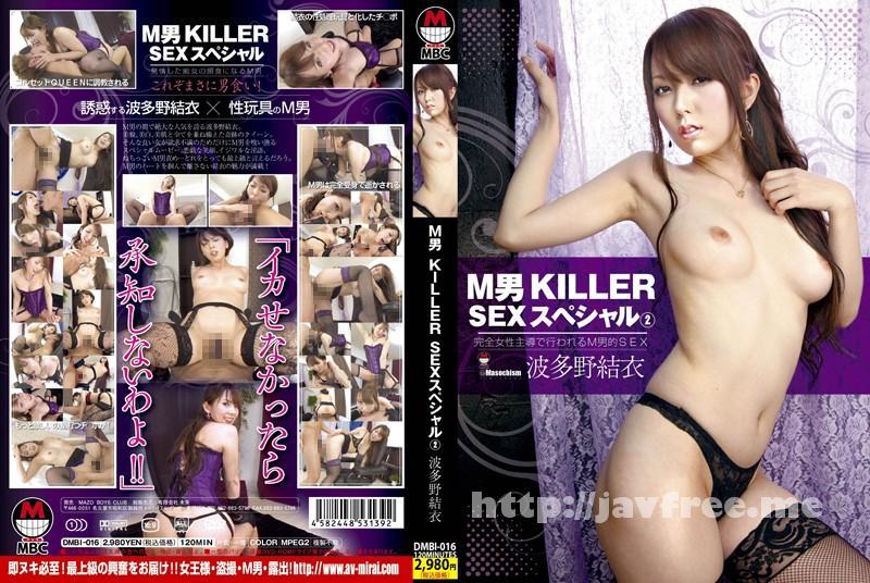 [DMBI-016] M男 KILLER SEXスペシャル 2 波多野結衣 - image DMBI-016 on https://javfree.me