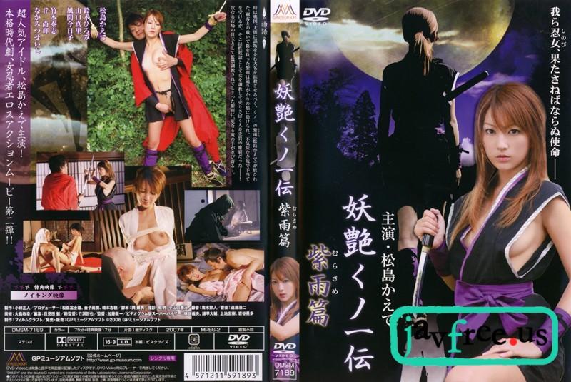[DMSM 7189] Kaede Matsushima Kaede Matsushima DMSM
