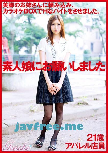 [DMYJ-003] 素人娘にお願いしました。 21歳アパレル店員 - image DMYJ-003 on https://javfree.me