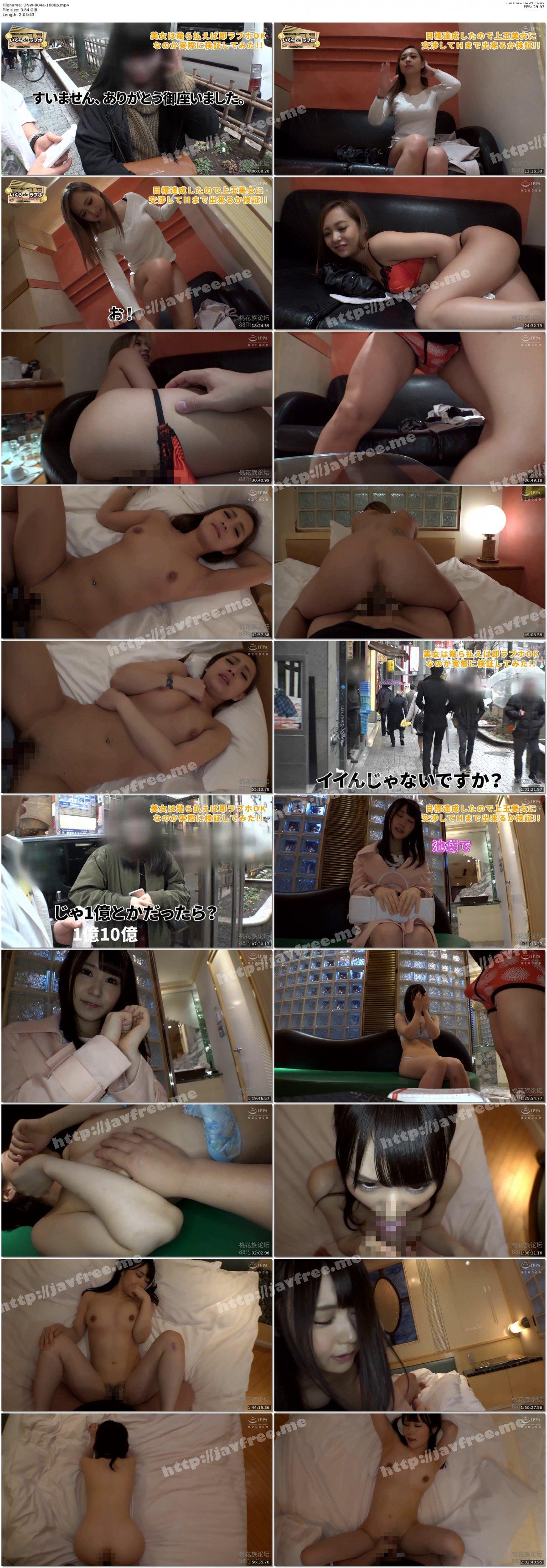 [HD][DNW-004] いくらでラブホ!? 素人美女はいくら払えば即ラブホOKなのか。ナンパ検証してみた!! 01 - image DNW-004a-1080p on https://javfree.me