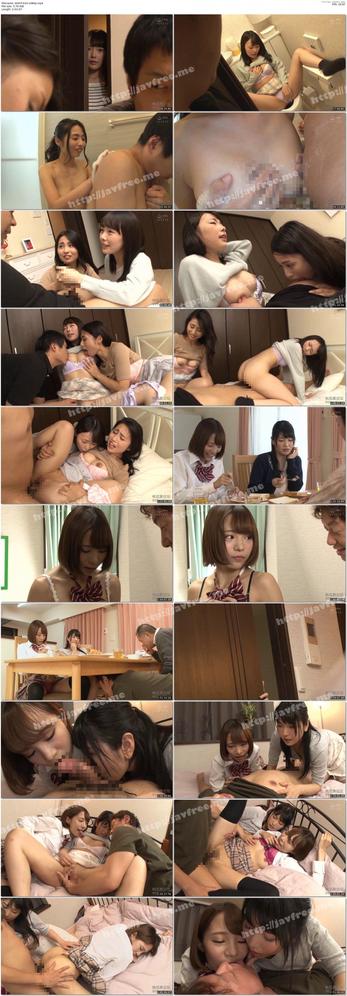 [HD][DOCP-010] 父が再婚した相手は毎日オナニーするほど性欲旺盛な母・娘 僕が童貞だと知った日から連日のように母娘で僕を誘惑し身体を絡めて何度も… - image DOCP-010-1080p on https://javfree.me