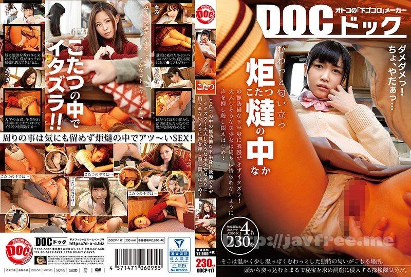 [HD][DOCP-117] こたつの中の無防備な下半身に我慢できずイタズラ!大人しそうな美少女は周りに悟られないように声を押し殺し悶えはじめ… - image DOCP-117 on https://javfree.me