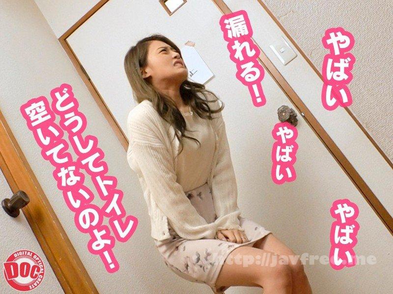 [HD][DOCP-145] 近所の人妻に利尿剤入りの飲み物を飲ませトイレを封鎖! 覗かれているとも知らずジョボジョボ野ション恥じらいで興奮気味の彼女に追い討ちをかけ2穴パックリ!恥ずかし騎乗位で大量中出し! - image DOCP-145-5 on https://javfree.me