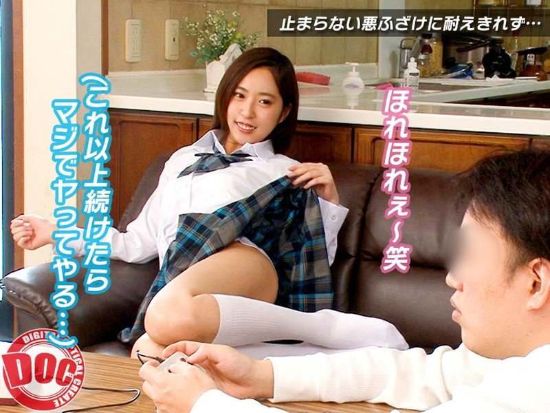 [HD][DOCP-152] 生意気J○妹プリ尻挑発 - image DOCP-152-5 on https://javfree.me