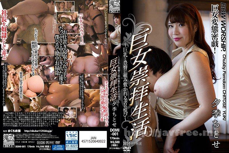 [HD][DOMI-001] 巨女崇拝生活 夕季ちとせ - image DOMI-001 on https://javfree.me