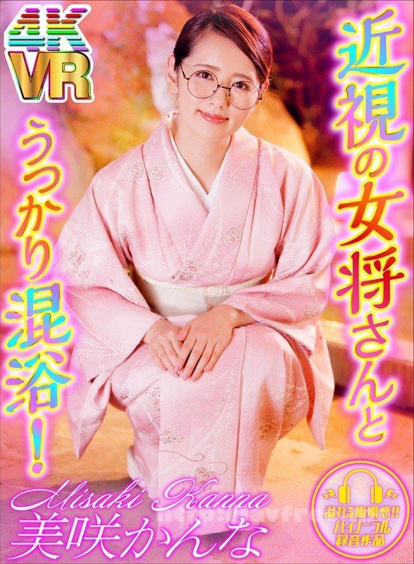 [DOVR-025] 【VR】近視の女将さんとうっかり混浴 美咲かんな - image DOVR-025-1 on https://javfree.me