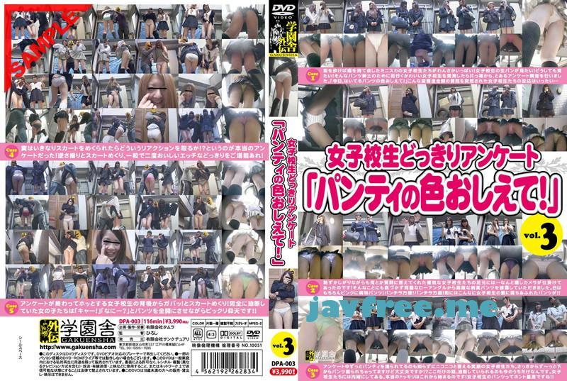 [DPA-003] 女子校生どっきりアンケート「パンティの色おしえて!」 vol.3 - image DPA-003 on https://javfree.me