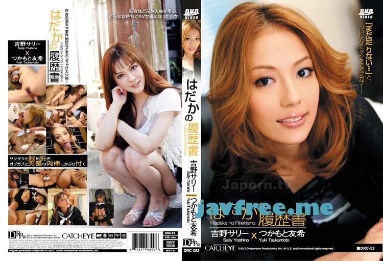 [DVD][DRC-053] CATCHEYE Vol.53 : Sally Yoshino, Yuki Tsukamoto - image DRC-053 on https://javfree.me