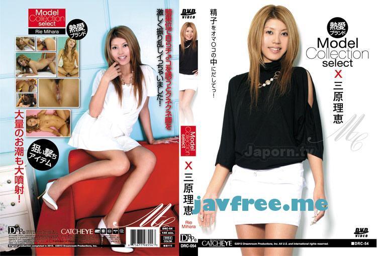 [DRC 054] CATCHEYE Vol.54 ~Model Collection Select~ : Rie Mihara 三原理恵 Rie Mihara DRC