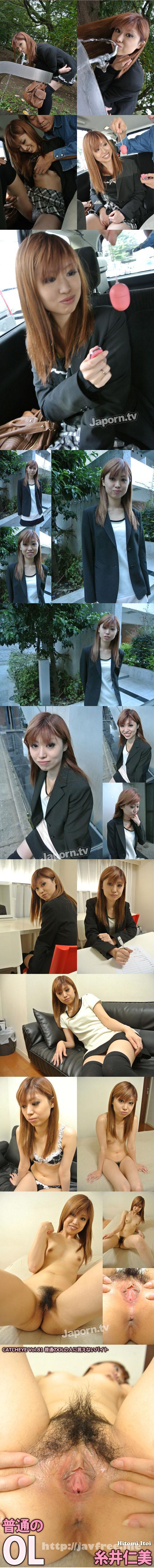 [DRC 081] CATCHEYE Vol.81 普通のOLの人に言えないバイト : 糸井仁美 糸井仁美 Hitomi Itoi DRC